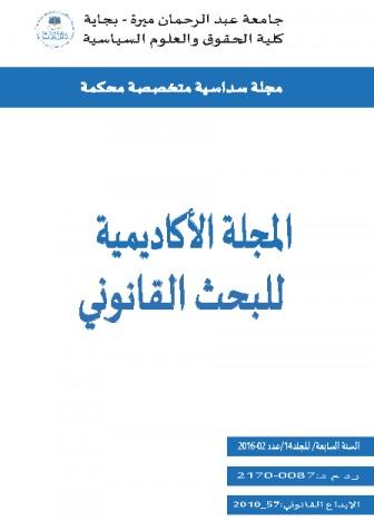 مواضيع متنوعة بخصوص عقوبة العمل للنفع العام وبدائل العقوبات Logo_05-03-2017_142751