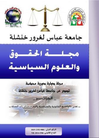 القوة الإثباتية للمحاضر الجمركية في التشريع الجزائري Logo_13-11-2017_095002