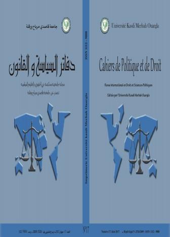 قانون الأملاك الوطنية الجزائري بين ضرورات التطور وحقيقة التعثر Logo_14-10-2017_115444
