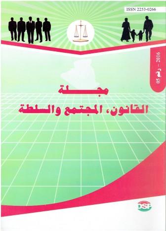 النظام القانوني للتأمين في مجال البناء في القانون الجزائري: التأمين الإلزامي من المسؤولية المهنية والضمان العشري Logo_19-03-2017_130137