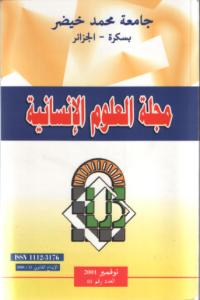 مبدأ سلطان الإرادة في العقود بين الشريعة والقانون Logo_25-01-2017_110102