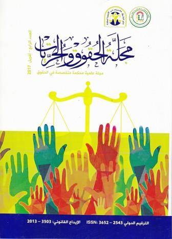 المسؤولية العشرية كآلية لحماية الملكية العقارية وفقا للقانون رقم 11/04 Logo_30-04-2017_213940